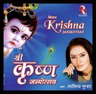 shree-krishna-janmotsav